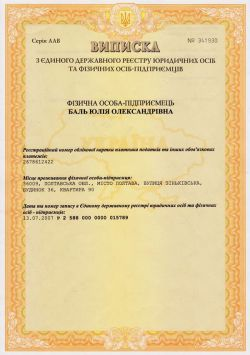Наши Сертификаты - Детский Доктор, Полтава